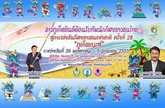 Phuket opens National Youth Games Coordination Center