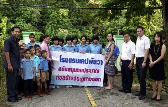 School gate donation