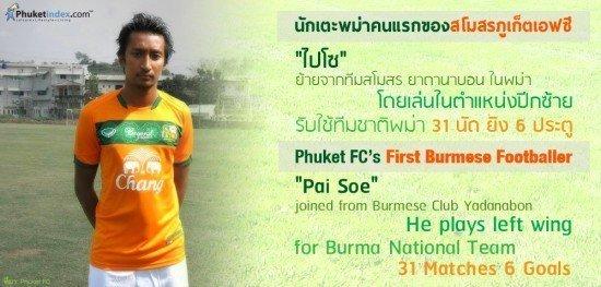 Phuket FC's First Burmese Footballer
