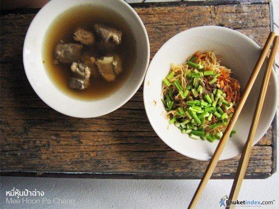 Mee Hoon Pa Chang
