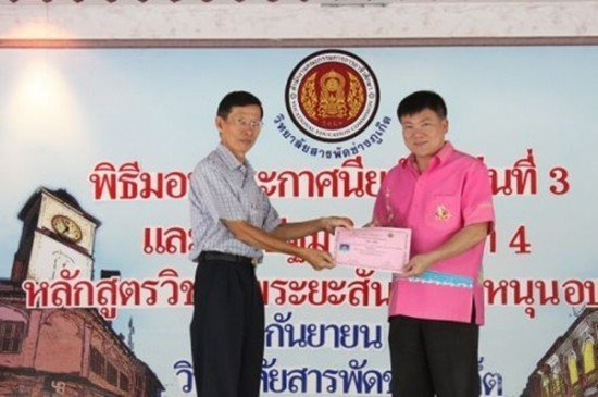 Phuket holds Vocational Courses to raise employment potential
