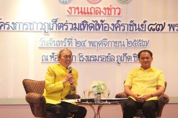 Phuket announces HM The King Birthday Celebration details