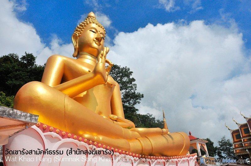Photo of the day : Wat Khao Rang (Sumnak Song Khao Rang)