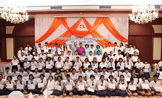Achariya Fund' Scholarships for Employees