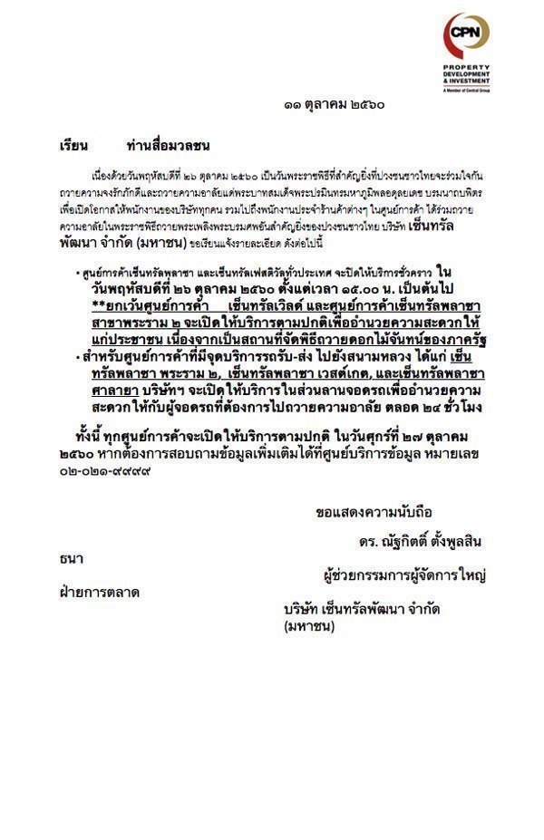 Central Pattana Public Company Limited would like to announce that Central Festival Phuket shopping centers will be temporarily closed on Thursday 26th October 2017 from 15.00 hrs. onwards. CentralFestival Phuket shopping centers will reopen on Friday 27th October 2017.