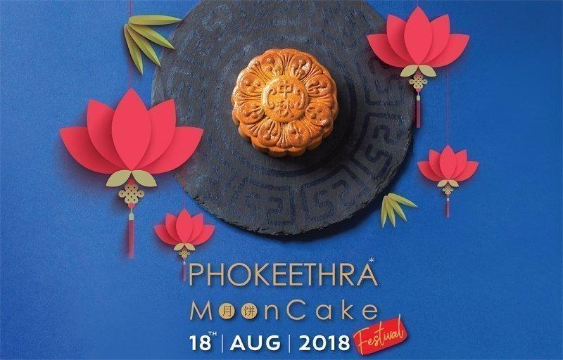 "First Grand Opening ""Phokeethra's Mooncake Collection"" at Novotel Phuket Phokeethra"