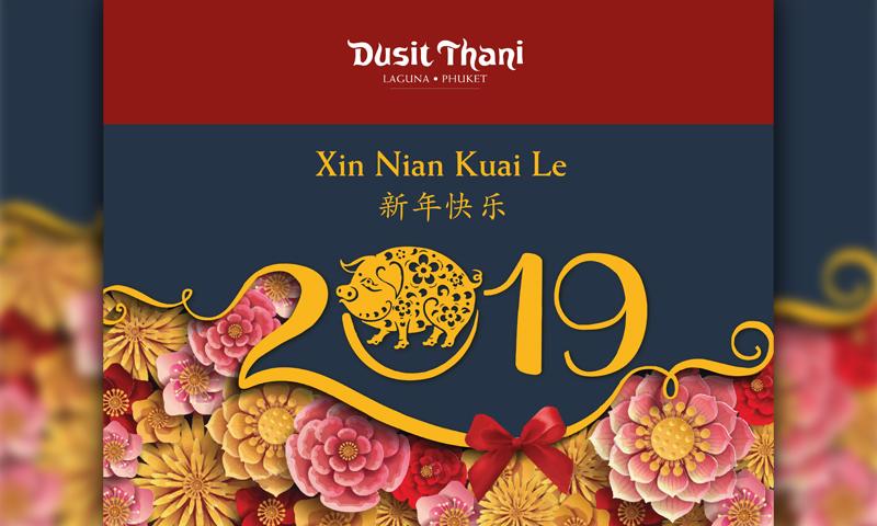 Lunar New Year Celebrations at Pool Deck , Dusit Thani Laguna Phuket
