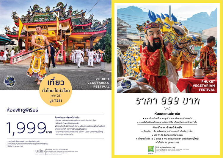 Novotel Phuket Phokeethra and ibis Styles Phuket City offering value-for-money holiday packages at the 25th Thai International Travel Fair (TITF)