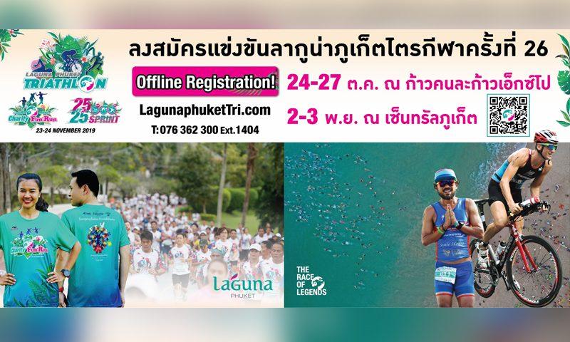Laguna Phuket Triathlon Invites All to Registration Opportunity in Phuket