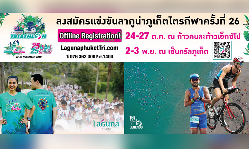 Laguna Phuket Triathlon Invites All to Registration Opportunity in Phuket