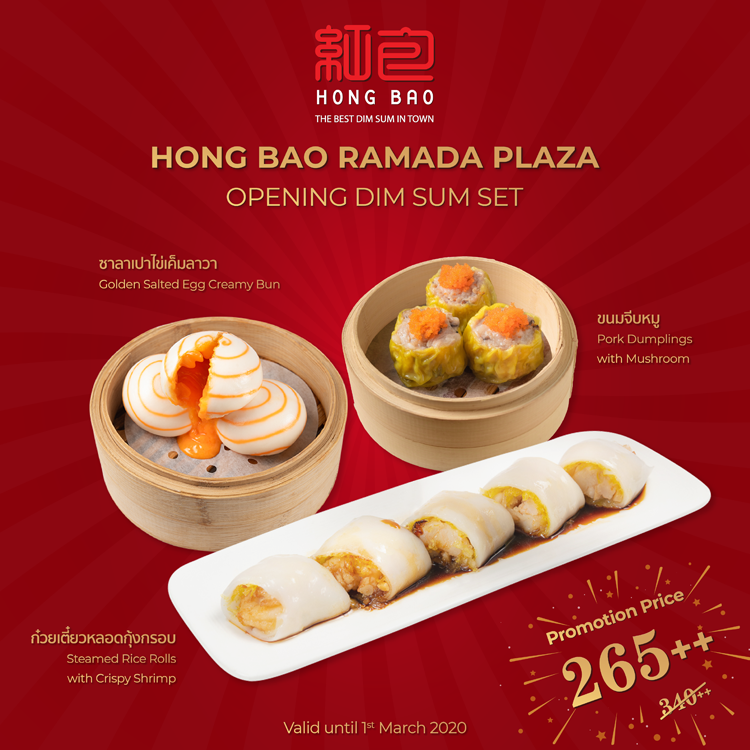 "Acclaimed Cantonese Style Chinese Restaurant ""Hong Bao"" from Bangkok opens the first branch in Phuket at Ramada Plaza Chaofah Hotel."