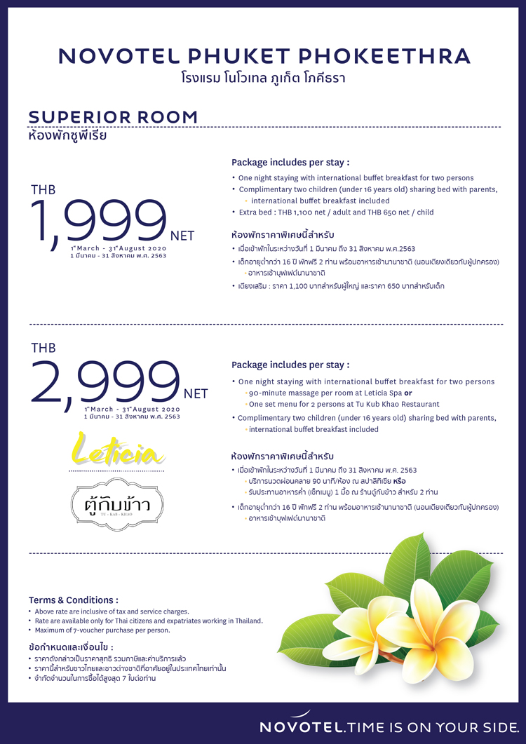 54th Thai Tiew Thai Exclusive stay packages at Novotel Phuket Phokeethra & ibis Stay Phuket City