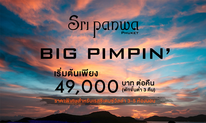 Big Pimpin' Package at Sri panwa Phuket