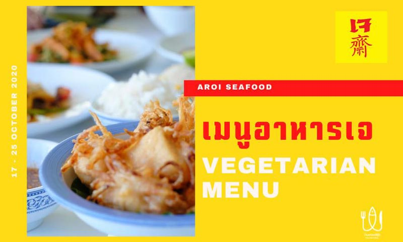 Vegetarian menus at Aroi Seafood