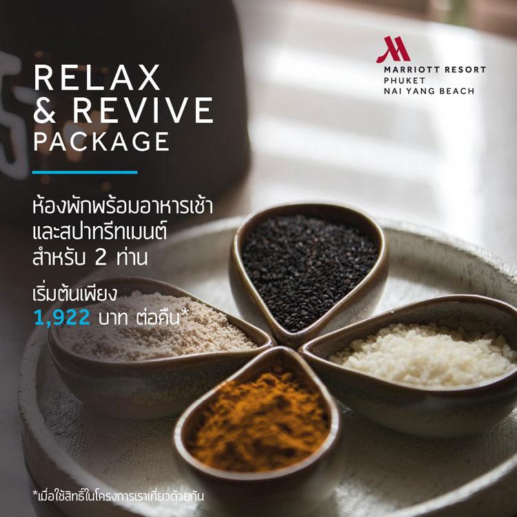 Relax & revive package, Phuket Marriott Resort and Spa, Nai Yang Beach