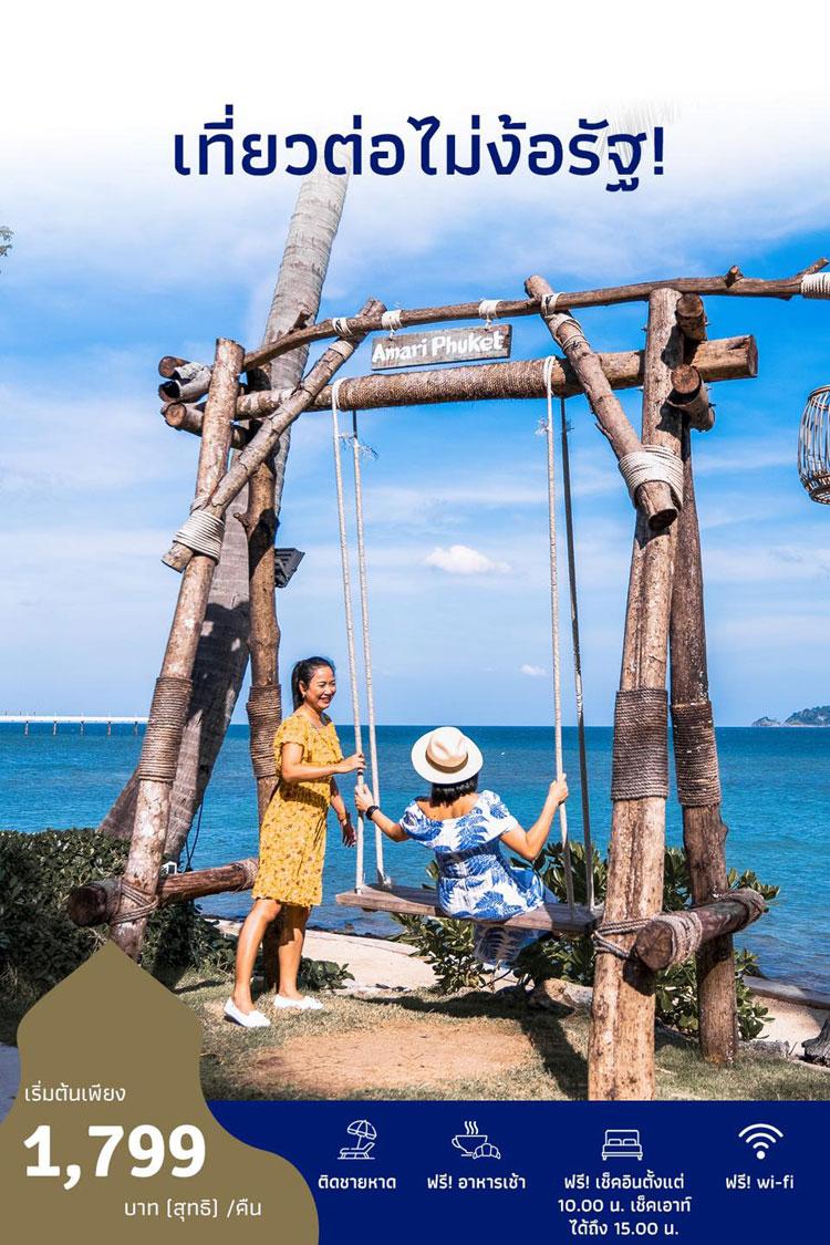 BIG Sale! 40% discount promotion at Amari Phuket
