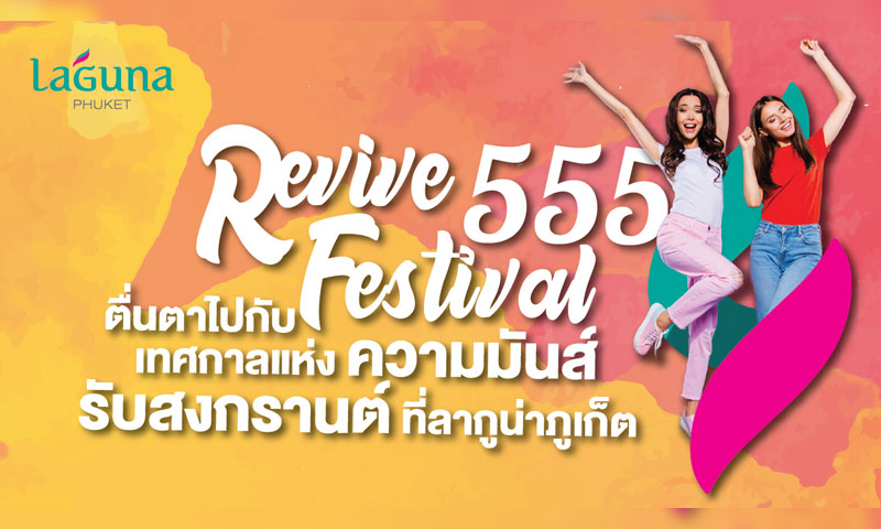 "Laguna Phuket Announces New ""Revive 555 Festival""  To Boost Domestic Tourism Over Songkran"