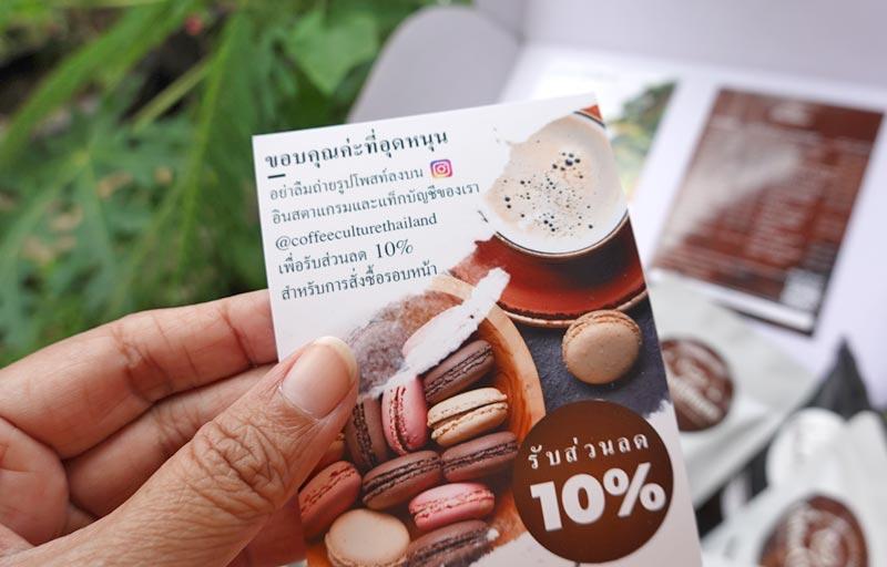 Order coffee beans online